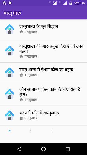 Vastu Shastra 3 تصوير الشاشة