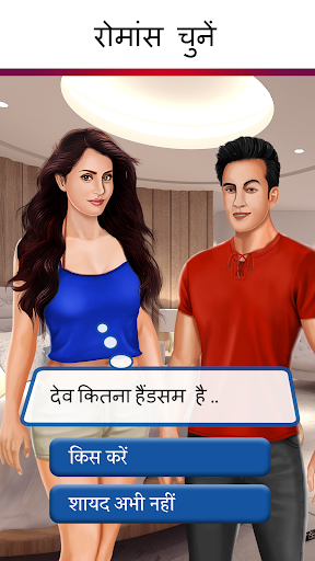 Hindi Story Game - Play Episode with Choices 3 تصوير الشاشة