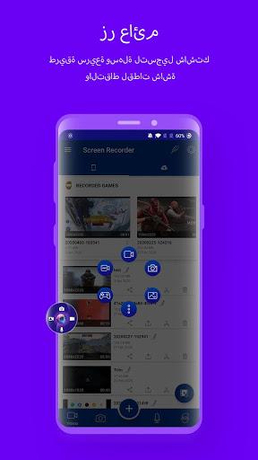 Screen Recorder -  مسجل الشاشة 2 تصوير الشاشة