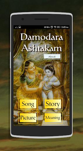 Damodarastakam - Kartik Month - ISKCON screenshot 1