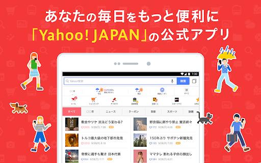 Yahoo! JAPAN screenshot 9