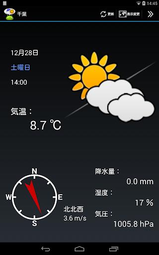 WeatherNow (JP weather app) screenshot 7
