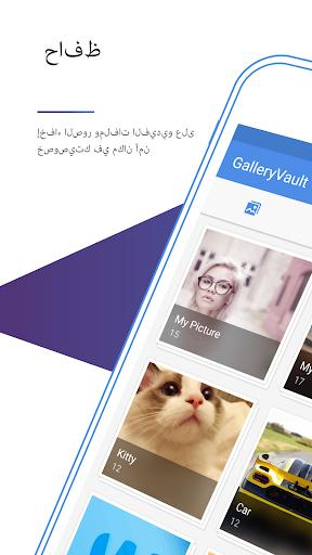 GalleryVault إخفاء الصور ومقاطع الفيديو والملفات 2 تصوير الشاشة