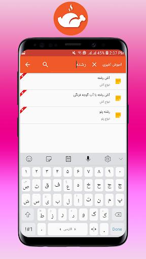 آموزش آشپزی دستور پخت غذای ایرانی و خارجی - رایگان screenshot 3