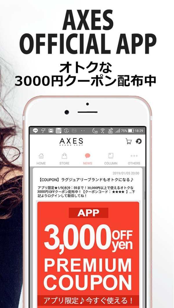 海外ブランド通販AXES screenshot 2
