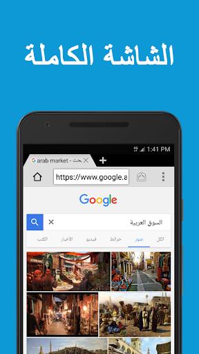 متصفح 4G - سريع وآمن 4 تصوير الشاشة