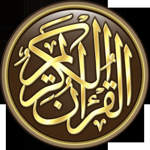 القرآن الكريم كامل بدون انترنت أيقونة