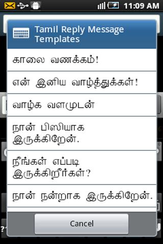 Ezhuthani  - Tamil Keyboard - Voice Keyboard screenshot 6