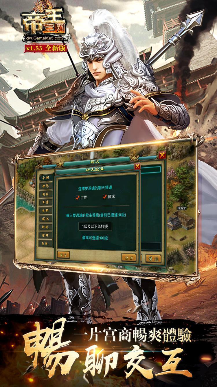 戰略三國志-王者天下 screenshot 15