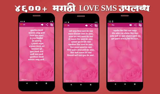 Phakt Prem (Marathi Love SMS) screenshot 3