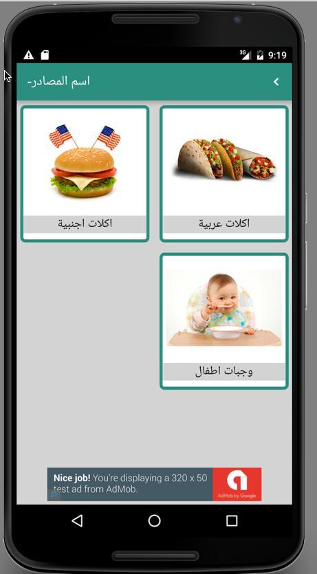 عالم الطبخ 3 تصوير الشاشة