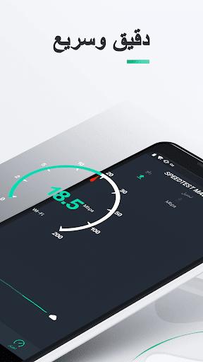 قياس سرعة النت - اختبار سرعة 2 تصوير الشاشة