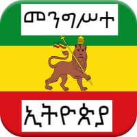 መንግሥተ ኢትዮጵያ - History of Ethiopian Empire on 9Apps