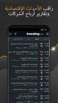 أسهم، عملات، سلع، أدوات: أخبار Investing.com 4 تصوير الشاشة