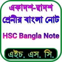 HSC Bangla Book & Note 2021 - এইচএসসি বাংলা বই on 9Apps