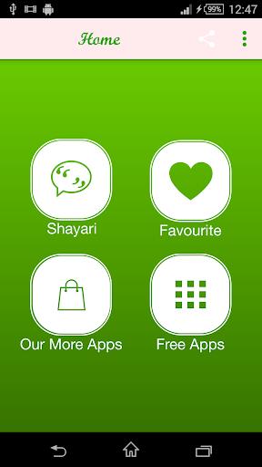 Urdu Shayari 2 تصوير الشاشة