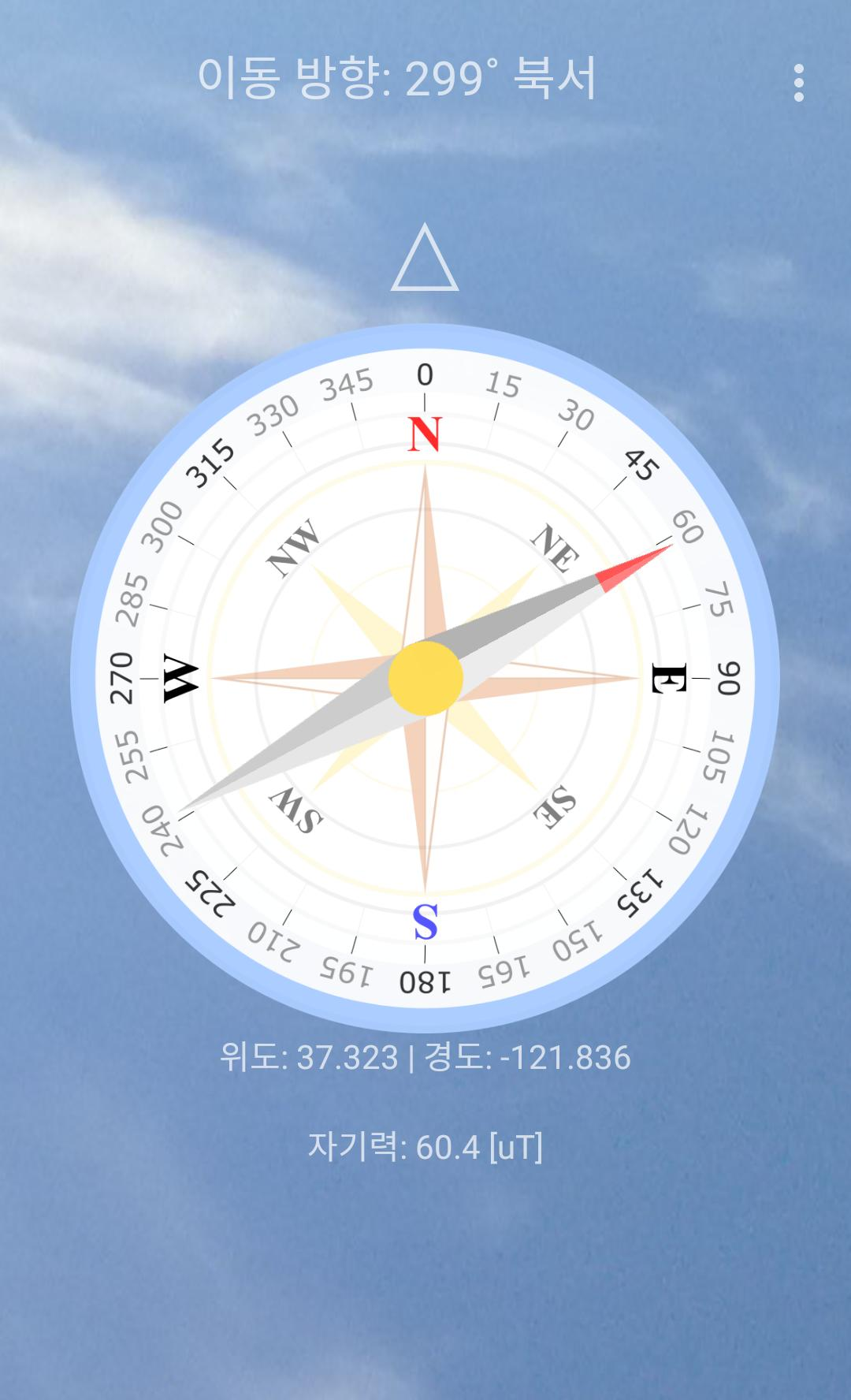 Easy North South Compass screenshot 2