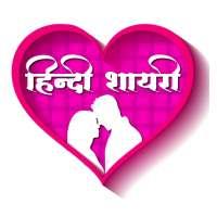 Hindi Shayari 2020 on 9Apps