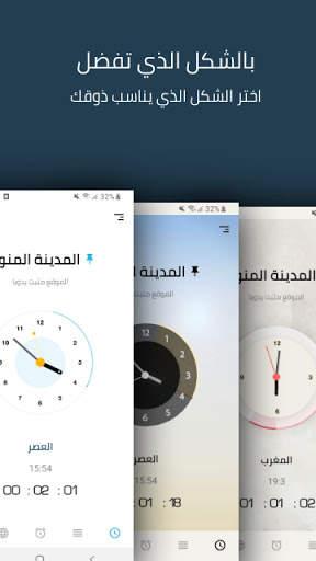 صلاتك Salatuk (أوقات الصلاة) screenshot 6