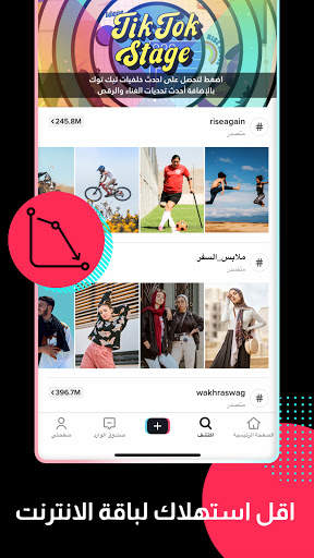 TikTok Lite screenshot 2