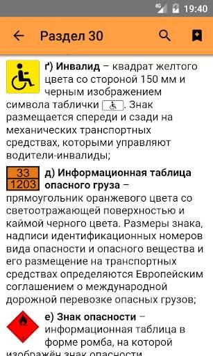 ПДД-UA screenshot 4