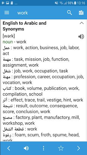 مترجم وقاموس إنجليزي-عربي 2 تصوير الشاشة