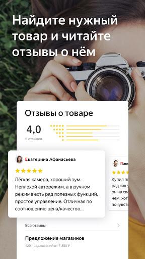 Яндекс.Цены скриншот 3