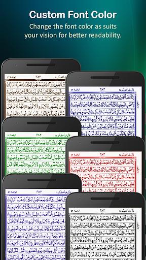 Holy Quran (16 Lines per page) screenshot 3