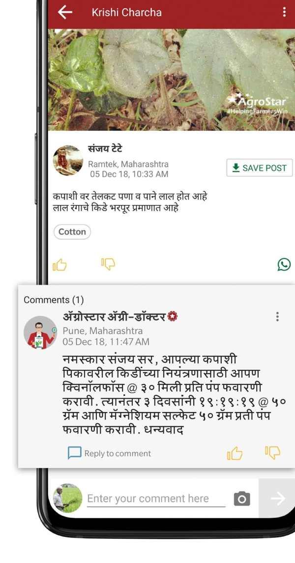 AgroStar Kisan Helpline : Made in India screenshot 2