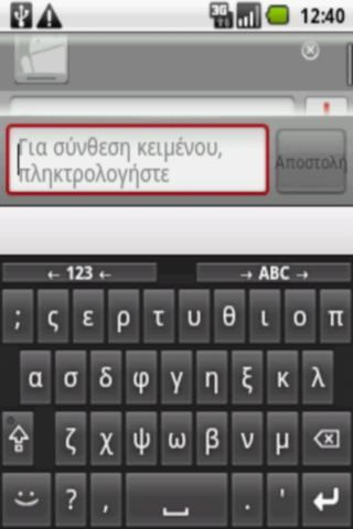 Greek for AnySoftKeyboard 1 تصوير الشاشة