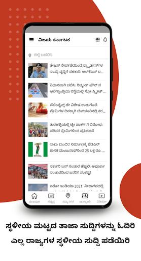 Vijay Karnataka App: Latest Kannada News App 7 تصوير الشاشة
