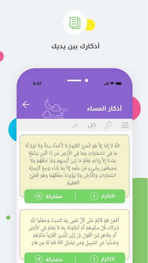 Auto- Athkar for muslims 5 تصوير الشاشة