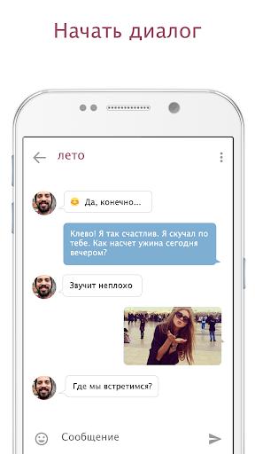 JAUMO – Флирт Чат скриншот 4