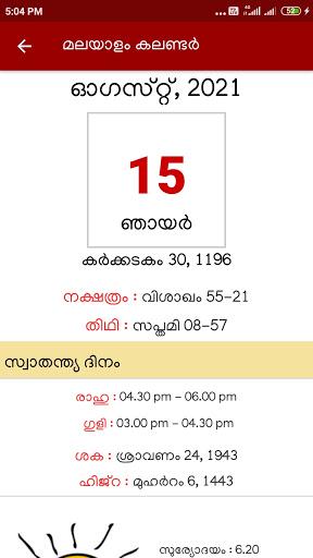 Malayalam Calendar 2021 screenshot 3