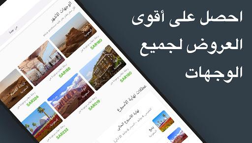 Wego - حجز طيران وفنادق - عروض سياحية - ويجو 2 تصوير الشاشة