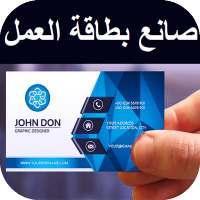 صانع بطاقة الأعمال الحرة زيارة بطاقة 2020 التطبيق on APKTom