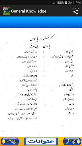 General Knowledge English Urdu For All screenshot 7