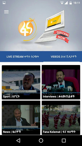 Fana TV ቀጥታ ስርጭት screenshot 7