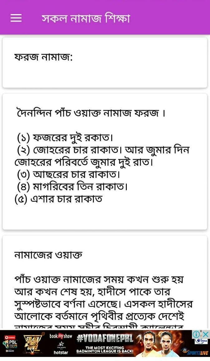 সকল নামাজ শিক্ষা - Sokol Namaz Sikkha screenshot 3