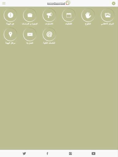 CDA Dubai screenshot 12