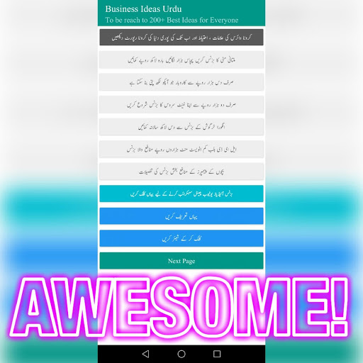 Business Ideas Urdu - Easy Business in Pakistan screenshot 4