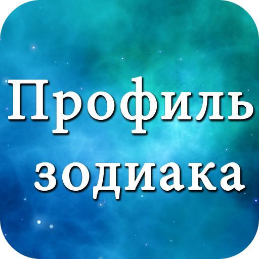 Бесплатный ежедневный гороскоп -Знаки зодиака 2020 иконка