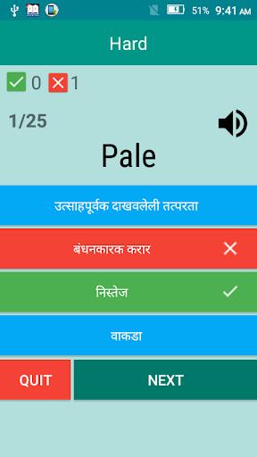 English To Marathi Dictionary screenshot 6