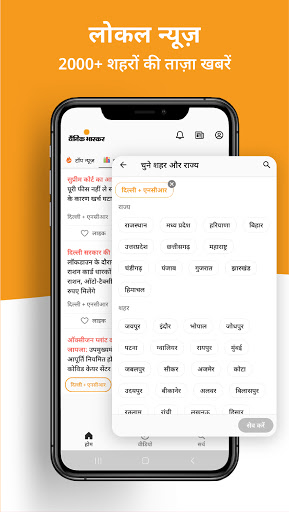 Dainik Bhaskar:Hindi News Paper App, ePaper, Video screenshot 2