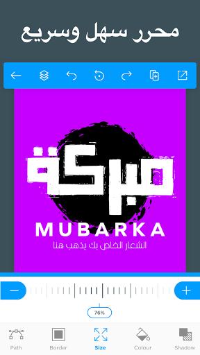 صانع الشعار - تصميم شعار مجاني لعلامتك التجارية 3 تصوير الشاشة