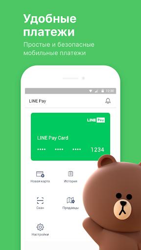 LINE - общаемся бесплатно! скриншот 3