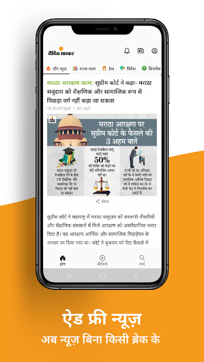 Dainik Bhaskar:Hindi News Paper App, ePaper, Video screenshot 3