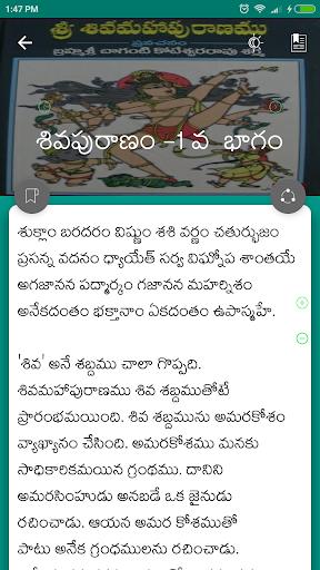 Shiva puranam in Telugu screenshot 2
