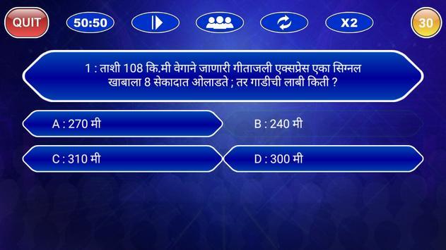 KBC In Marathi 2017 - Marathi Gk Quiz Game screenshot 4