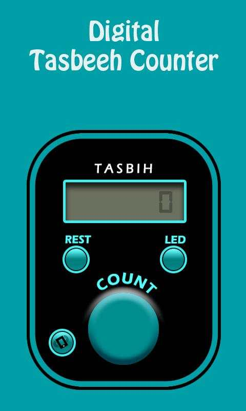 Click Counter Digital Tasbeeh screenshot 1